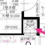 床下点検口の位置