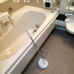 お風呂をキレイにアイテム