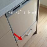 一条キッチン 食洗機下の小さい引き出し