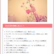 更新情報お知らせ