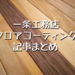 一条工務店のブログから~フロアコーティング記事まとめ v0.02
